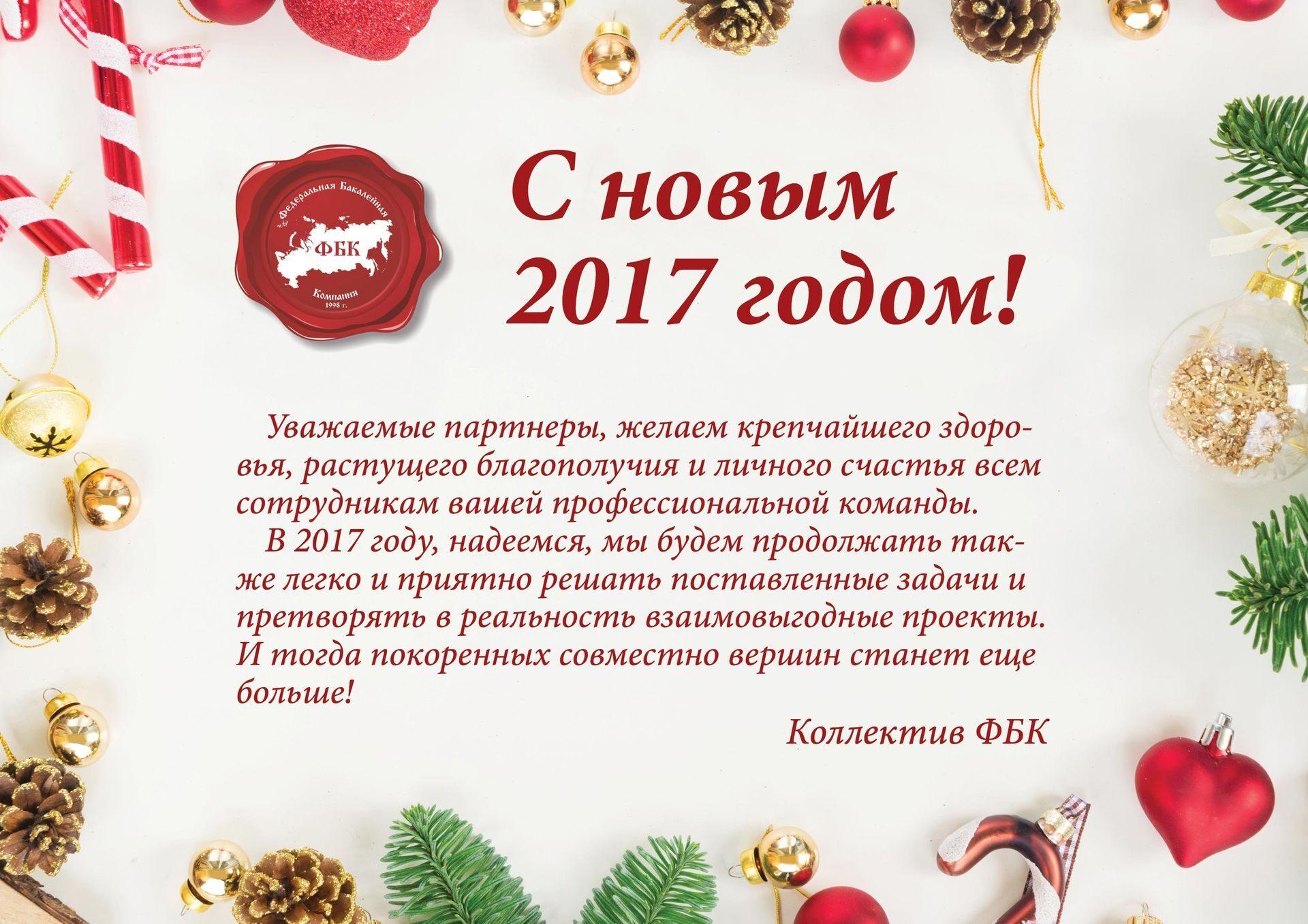Уважаемые с новым 2017 годом
